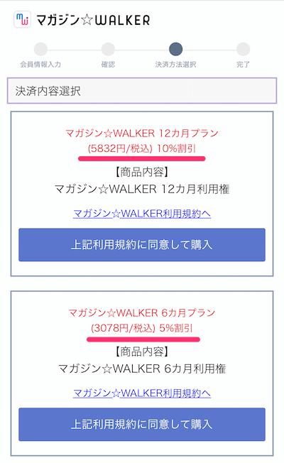 マガジンWALKER 会員登録手順05