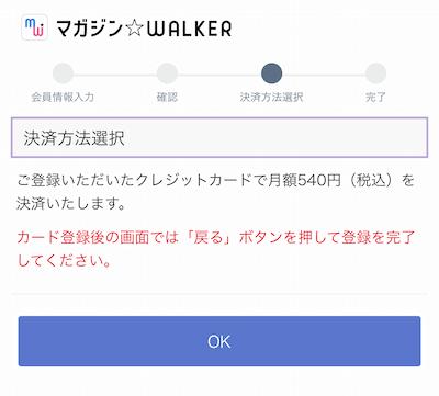 マガジンWALKER 会員登録手順06
