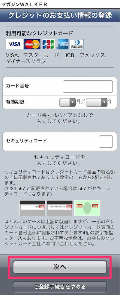 マガジンWALKER 会員登録手順07