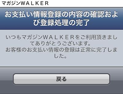 マガジンWALKER 会員登録手順08