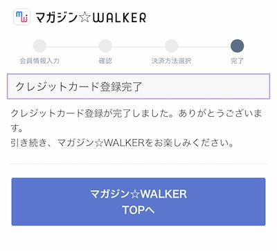 マガジンWALKER 会員登録手順09