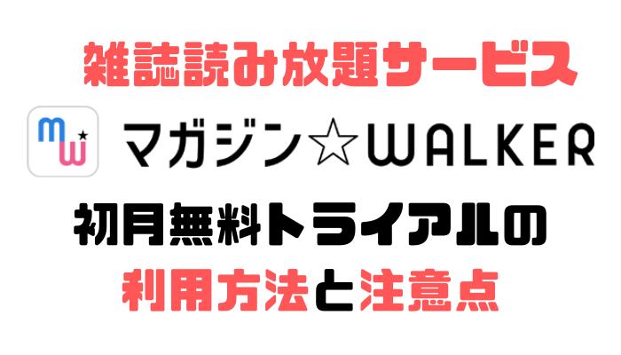 マガジンWalker 無料トライアル 利用方法 注意点