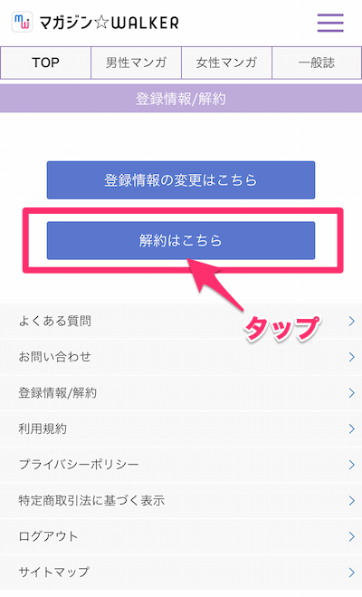 マガジン WALKER マガジンウォーカー 解約 手順 03