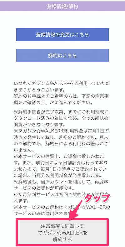 マガジン WALKER マガジンウォーカー 解約 手順 04