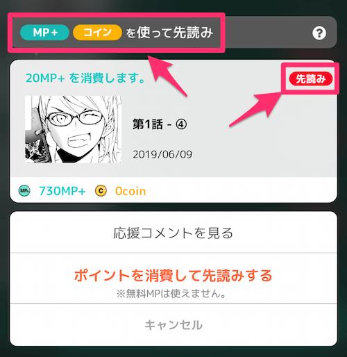 マンガUP! 先読み