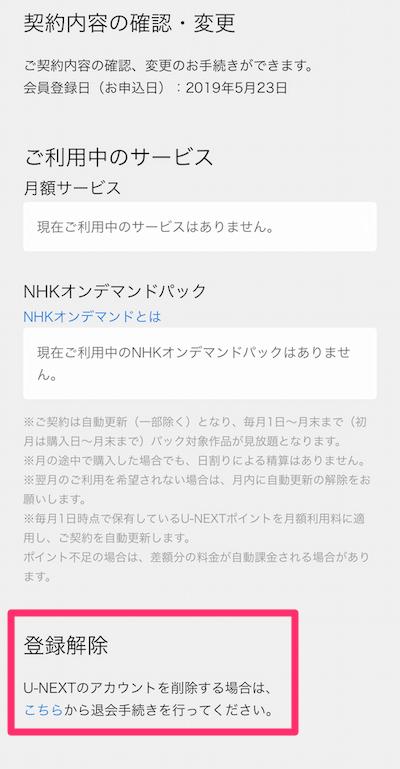 U-NEXT 退会手順 01