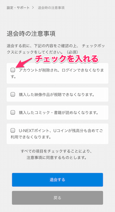 U-NEXT 退会手順 02