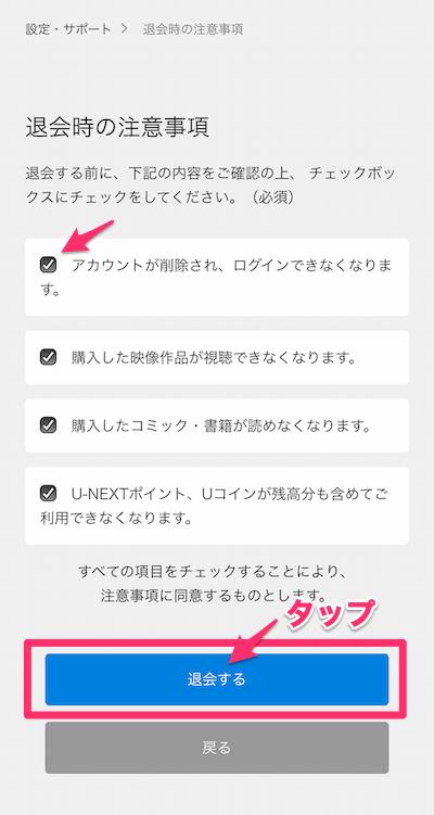U-NEXT 退会手順 03