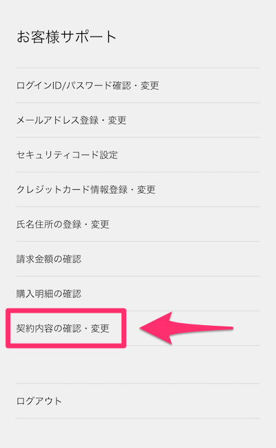 U-NEXT 解約方法 05