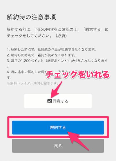 U-NEXT 解約方法 09