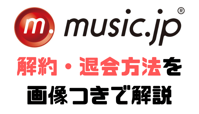 music.jp 解約 退会 手順 解説 アイキャッチ