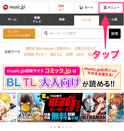 music.jp 解約 退会 手順 01