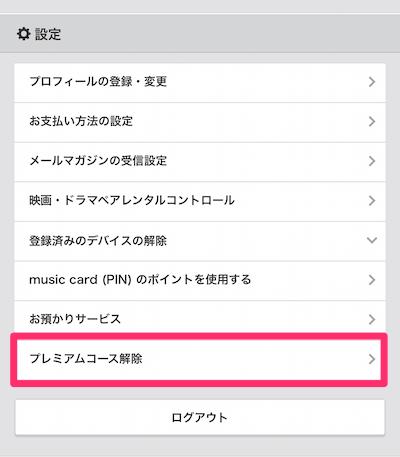 music.jp 解約 退会 手順 02