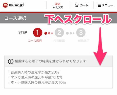 music.jp 解約 退会 手順 03