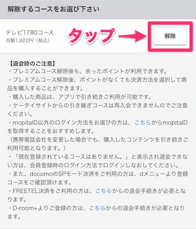music.jp 解約 退会 手順 04