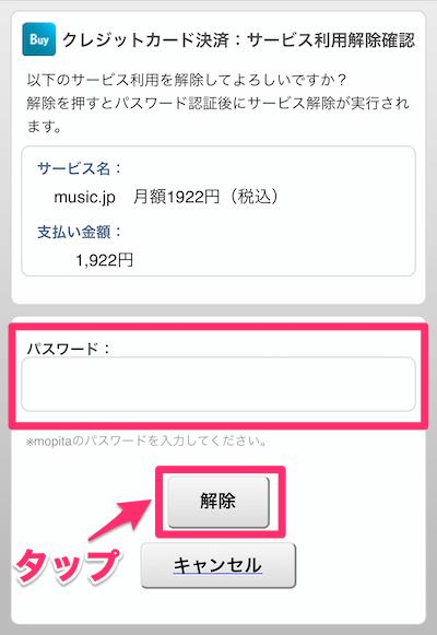 music.jp 解約 退会 手順 07