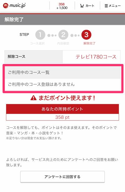 music.jp 解約 退会 手順 08