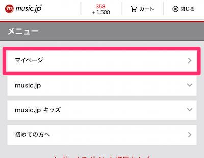 music.jp 解約 退会 手順 09
