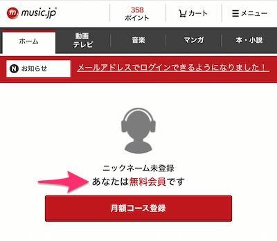 music.jp 解約 退会 手順 10