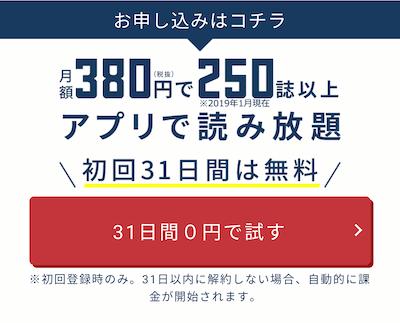 楽天マガジン 無料 お試し 手順 01