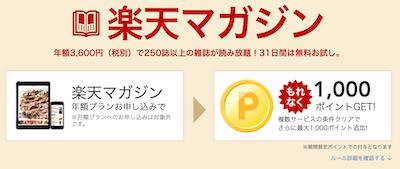 楽天マガジン 雑誌読み放題 1000ポイントプレゼント