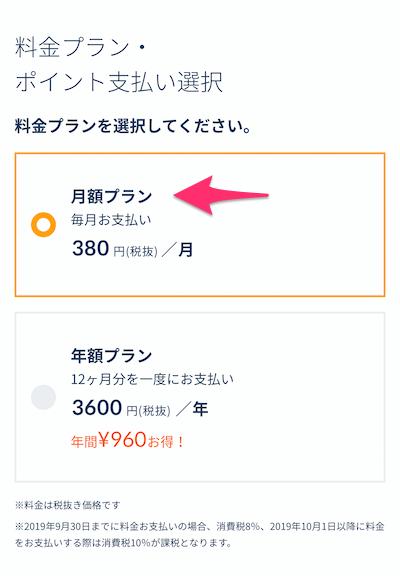 楽天マガジン 無料 お試し 手順 03
