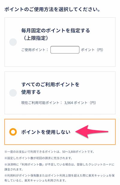 楽天マガジン 無料 お試し 手順 04