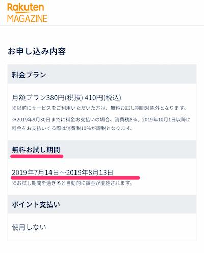 楽天マガジン 無料 お試し 手順 05