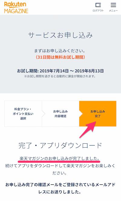 楽天マガジン 無料 お試し 手順 07