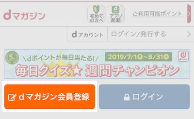 dマガジン 無料お試し 会員登録手順 01