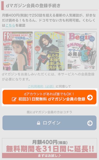dマガジン 無料お試し 会員登録手順 02
