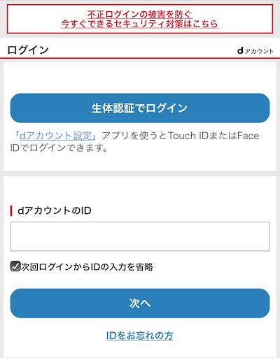 dマガジン 無料お試し 会員登録手順 03