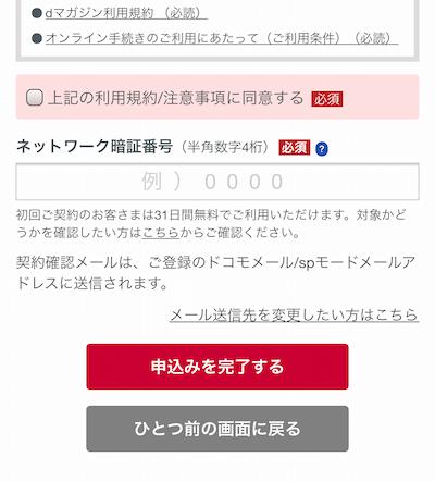 dマガジン 無料お試し 会員登録手順 04