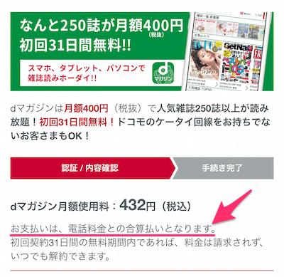 dマガジン 無料お試し 会員登録手順 05