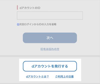 dマガジン 無料お試し 会員登録手順 06
