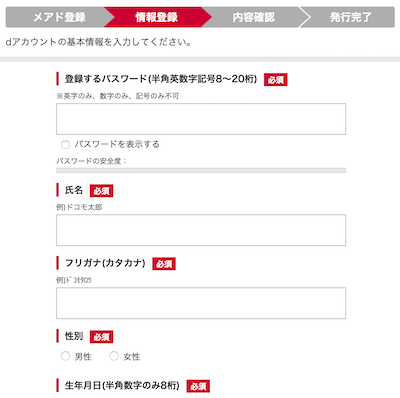 dマガジン 無料お試し 会員登録手順 09