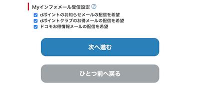 dマガジン 無料お試し 会員登録手順 10