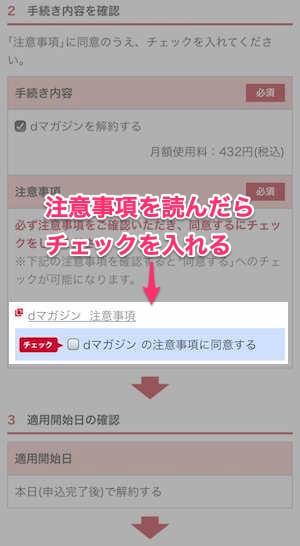 dマガジン 解約 退会手順 解説 06