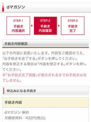 dマガジン 解約 退会手順 解説 08
