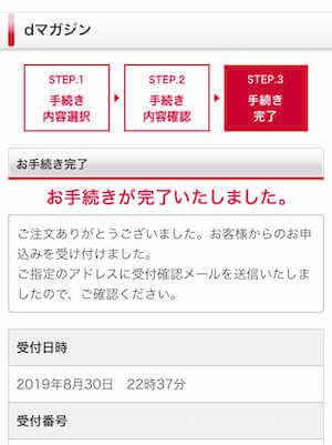 dマガジン 解約 退会手順 解説 10