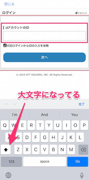 dマガジン アプリ ログイン