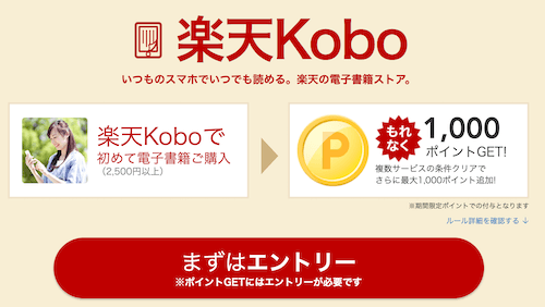 楽天Kobo 初回購入キャンペーン