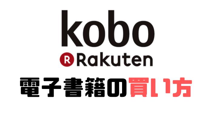 楽天kobo 電子書籍の買い方 購入方法 アイキャッチ