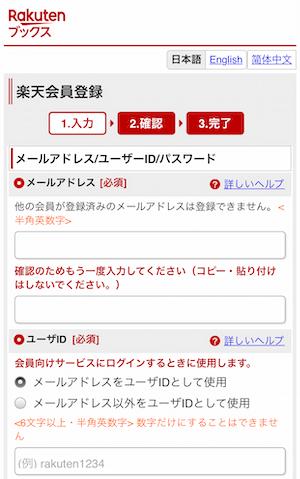 楽天Kobo 会員登録手順 01