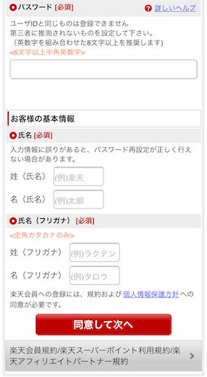 楽天Kobo 会員登録手順 02