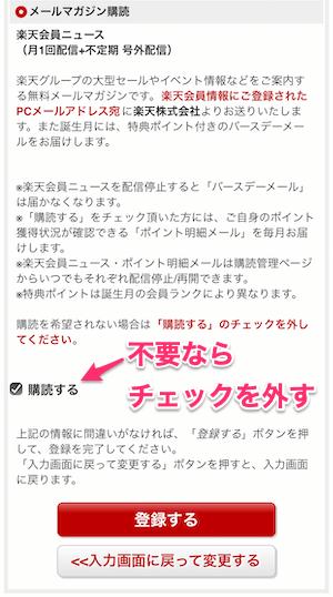 楽天Kobo 会員登録手順 03