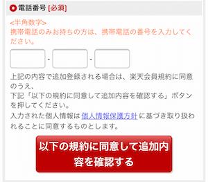 楽天Kobo 購入手順 電話番号登録