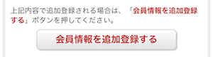 楽天Kobo 購入手順 会員情報追加登録