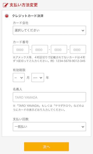 楽天Kobo 購入手順 クレジットカード 登録