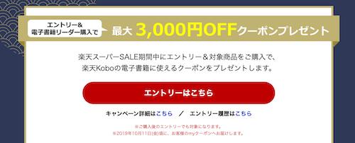 楽天スーパーセール 2019年9月 Kobo購入でクーポン配布